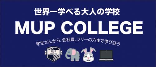 カレッジ 評判 mup